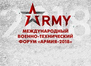 Министр обороны Республики Беларусь примет участие в Международном военно-техническом форуме «Армия-2018»