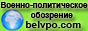 Военно-политическое обозрение Беларуси. Группа единомышленников, офицеров запаса (в отставке) Белорусского военного округа и Вооруженных Сил